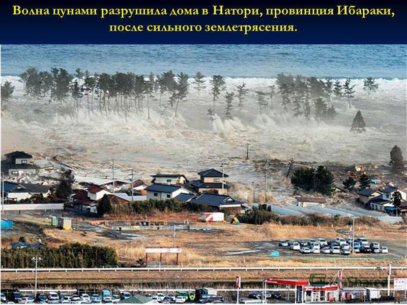 Волна цунами разрушила дома в Натори, провинция Ибараки, после сильного землетрясения.