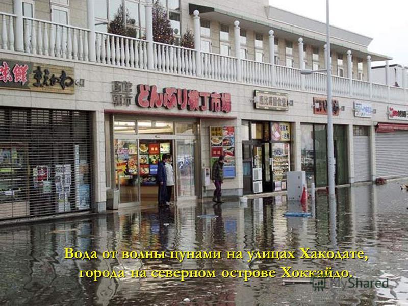 Вода от волны цунами на улицах Хакодате, города на северном острове Хоккайдо.