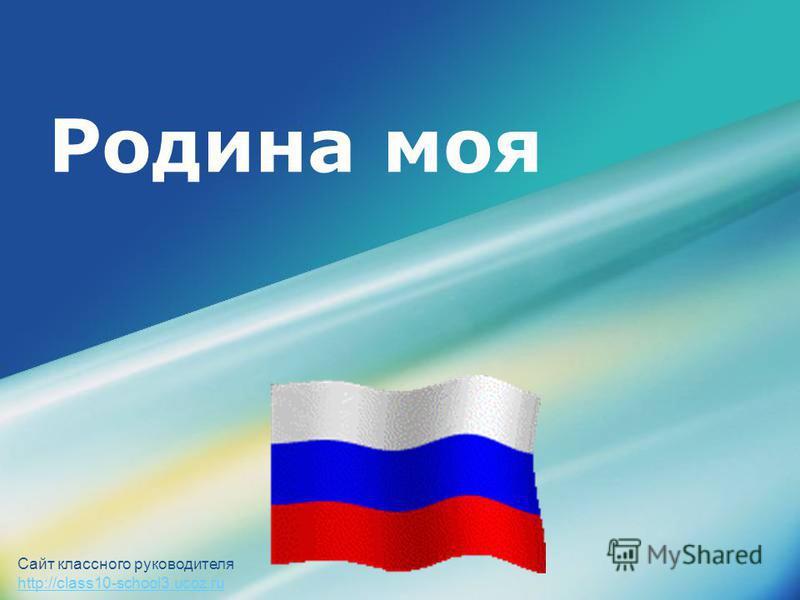 LOGO Родина моя Сайт классного руководителя http://class10-school3.ucoz.ru