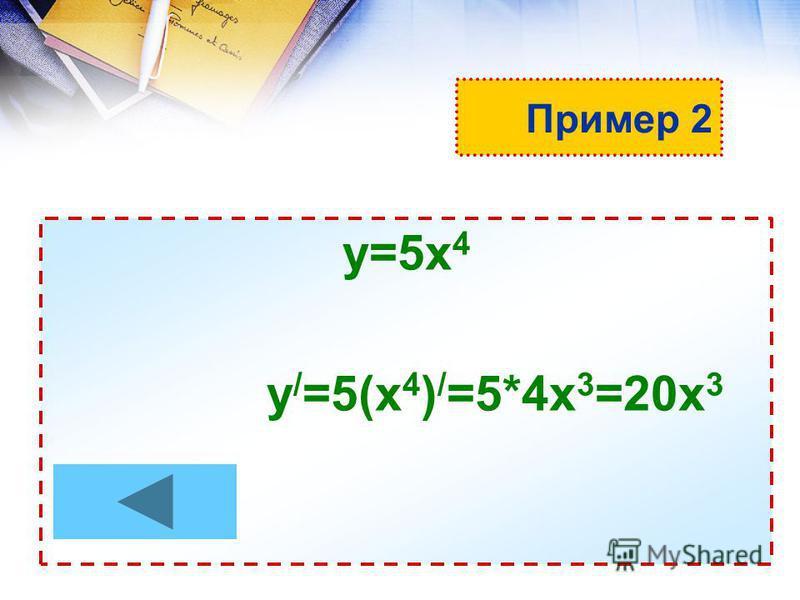 Пример 1 У=3 х 2 -4 х+2 у / =(3 х 2 -4 х+2) / = (3 х 2 ) / +(-4 х+2) / = =3(х 2 ) / +(-4)=3*2 х-4=6 х-4