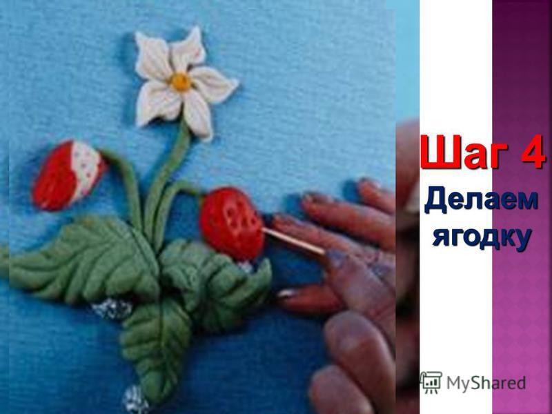 Шаг 3 Приступаем к лепке цветка