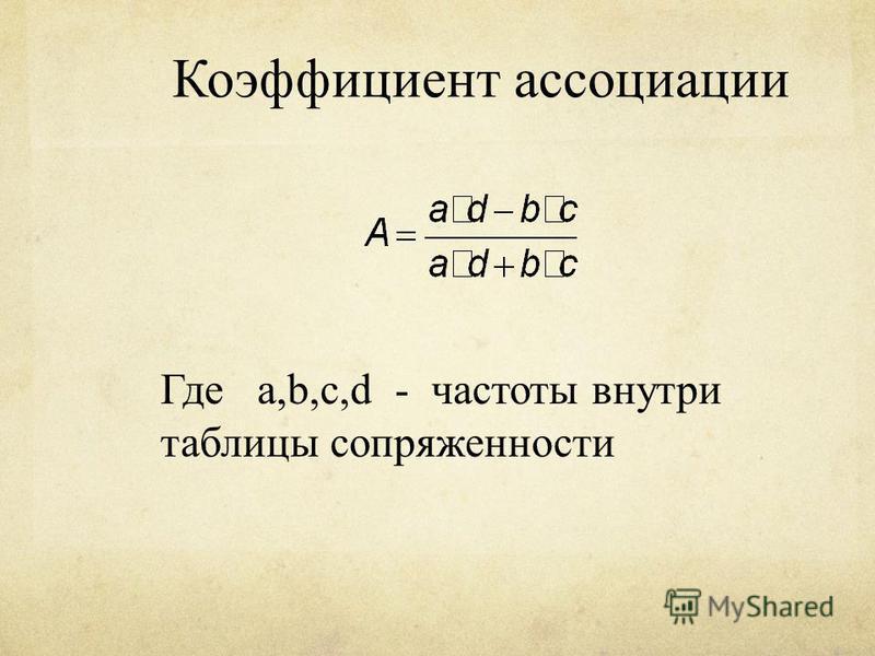 Коэффициент ассоциации Где a,b,c,d - частоты внутри таблицы сопряженности