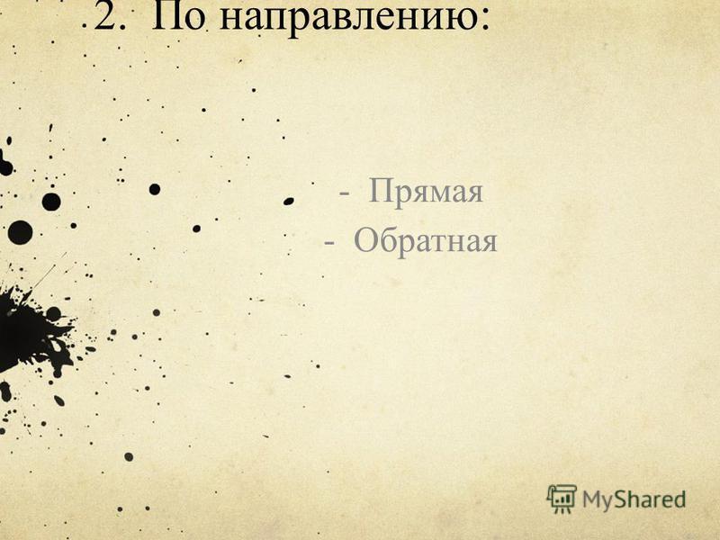 2. По направлению: - Прямая - Обратная