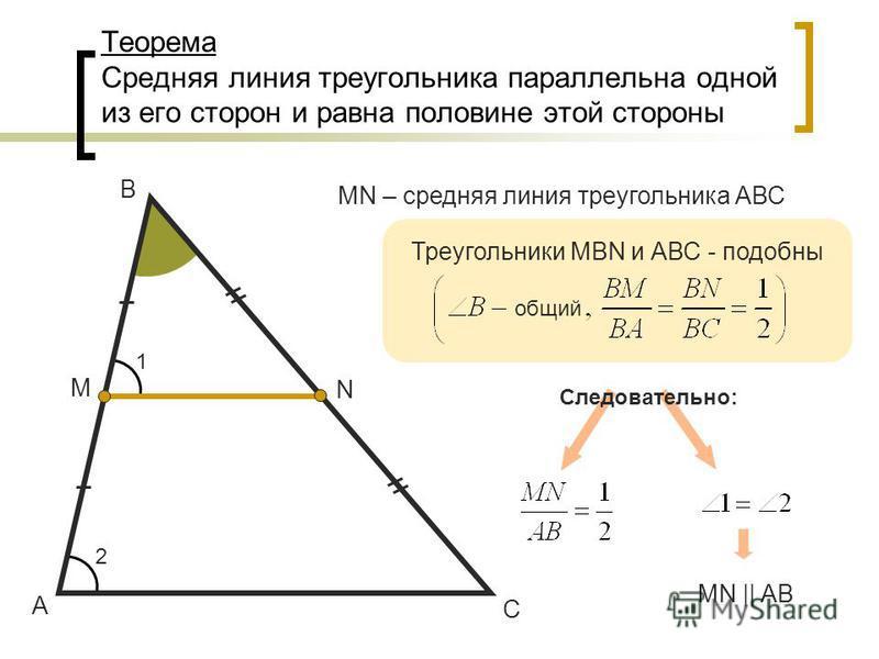 Теорема Средняя линия треугольника параллельна одной из его сторон и равна половине этой стороны А В С М N MN – средняя линия треугольника АВС Треугольники MBN и АВС - подобны общий Следовательно: MN || AB 1 2