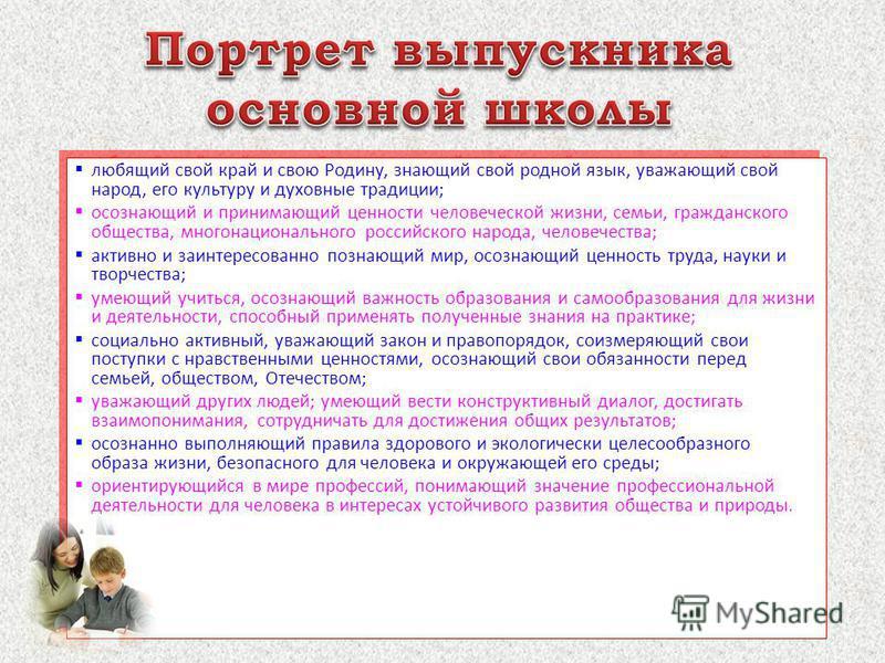 любящий свой край и свою Родину, знающий свой родной язык, уважающий свой народ, его культуру и духовные традиции; осознающий и принимающий ценности человеческой жизни, семьи, гражданского общества, многонационального российского народа, человечества