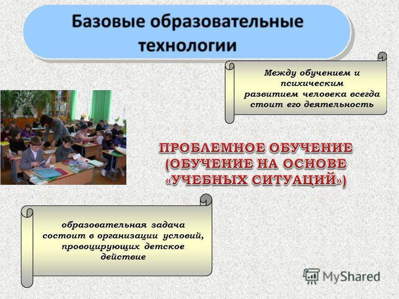 Между обучением и психическим развитием человека всегда стоит его деятельность образовательная задача состоит в организации условий, провоцирующих детское действие