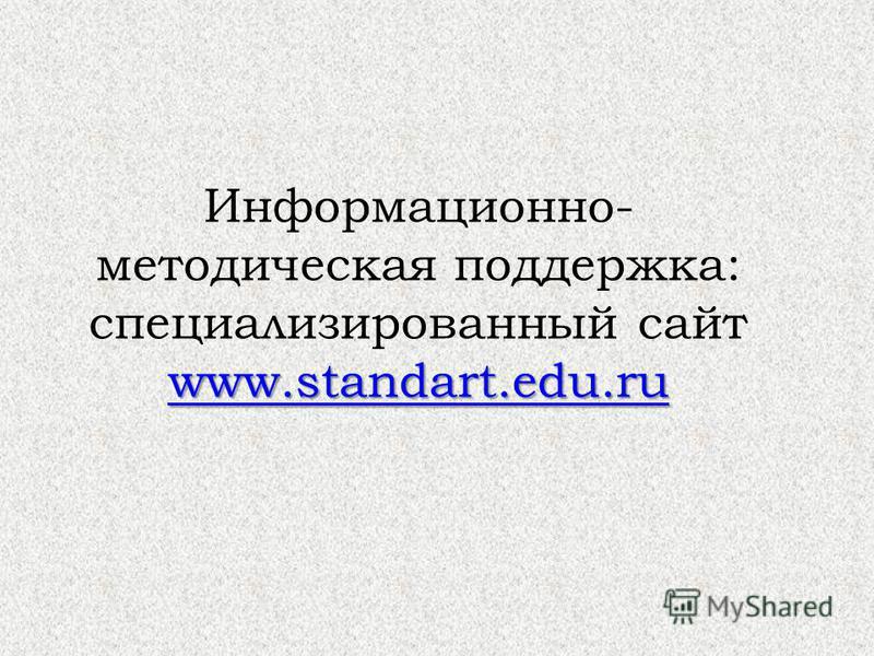www.standart.edu.ru www.standart.edu.ru Информационно- методическая поддержка: специализированный сайт www.standart.edu.ru www.standart.edu.ru