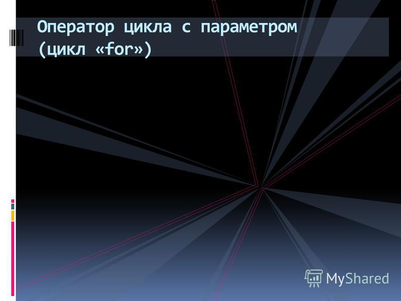Оператор цикла с параметром (цикл «for»)
