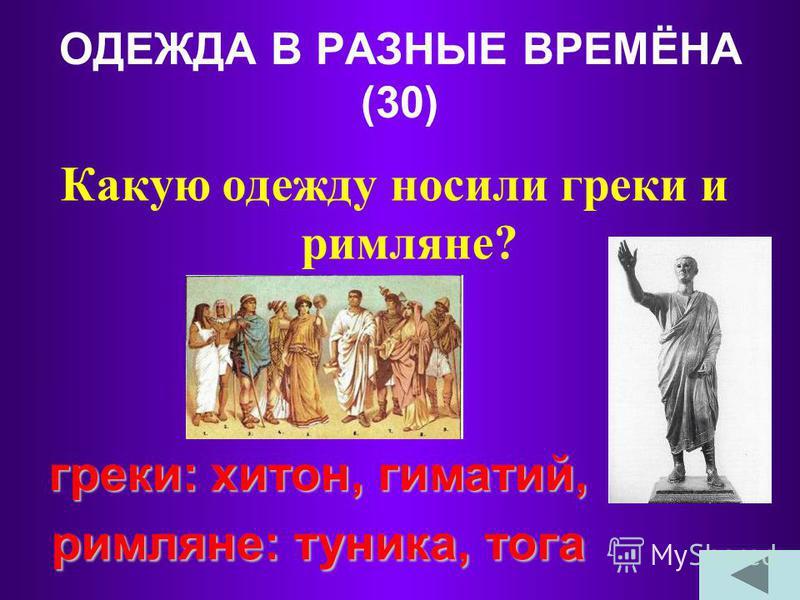 ОДЕЖДА В РАЗНЫЕ ВРЕМЁНА (20) Какую одежду на Руси носили мужчины? рубаху, порты, кафтан, зипун