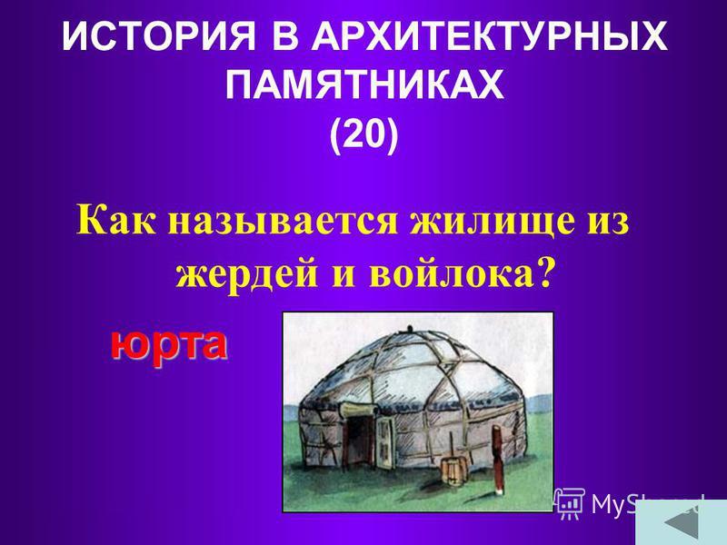 ИСТОРИЯ В АРХИТЕКТУРНЫХ ПАМЯТНИКАХ (10) Каким было первое жилище человека? пещера грот пещера грот