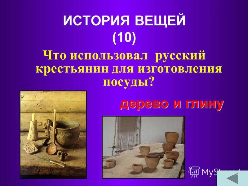 ИСТОРИЯ В АРХИТЕКТУРНЫХ ПАМЯТНИКАХ (50) Как называется верхняя часть колонн в архитектуре Древней Греции и Древнего Рима ? капитель