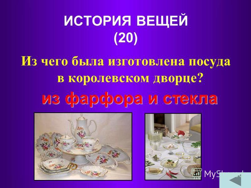 ИСТОРИЯ ВЕЩЕЙ (10) Что использовал русский крестьянин для изготовления посуды? дерево и глину