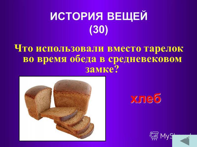 ИСТОРИЯ ВЕЩЕЙ (20) Из чего была изготовлена посуда в королевском дворце? из фарфора и стекла