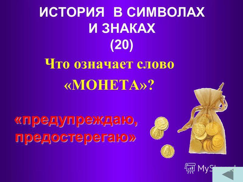 ИСТОРИЯ В СИМВОЛАХ И ЗНАКАХ (10) Что означает слово ГЕРАЛЬДИКА? наука о гербах наука о гербах