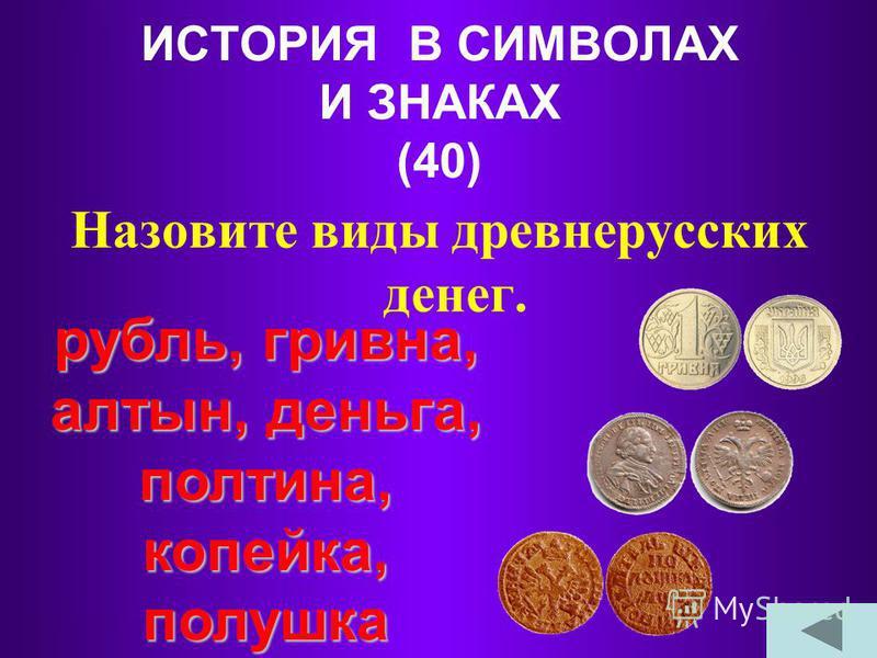 ИСТОРИЯ В СИМВОЛАХ И ЗНАКАХ (30) Какие вещи использовали в качестве денег? ракушки-каури, слоновая кость, шкурки куницы или белки, бараны