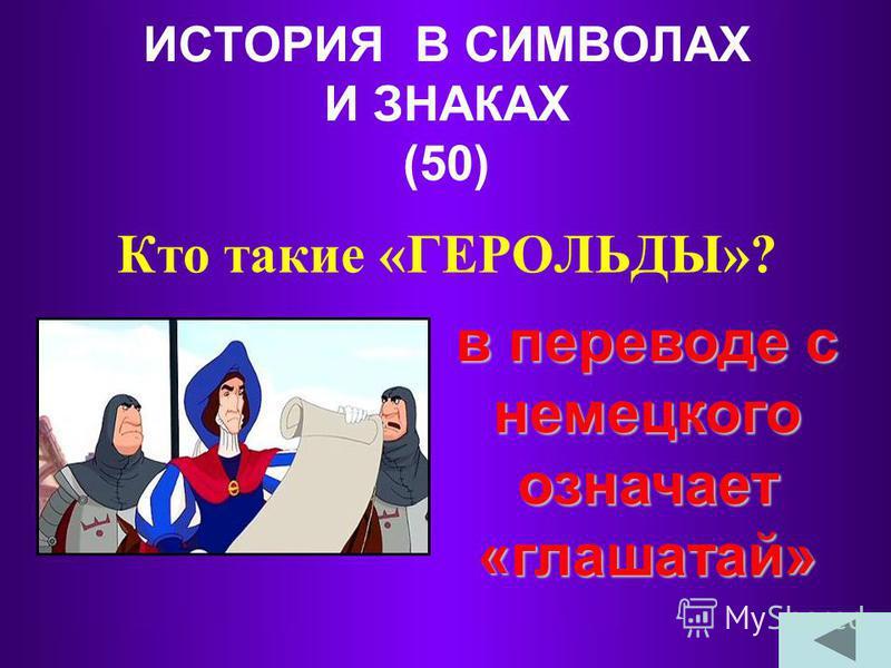 ИСТОРИЯ В СИМВОЛАХ И ЗНАКАХ (40) Назовите виды древнерусских денег. рубль, гривна, алтын, деньга, полтина, копейка, полушка