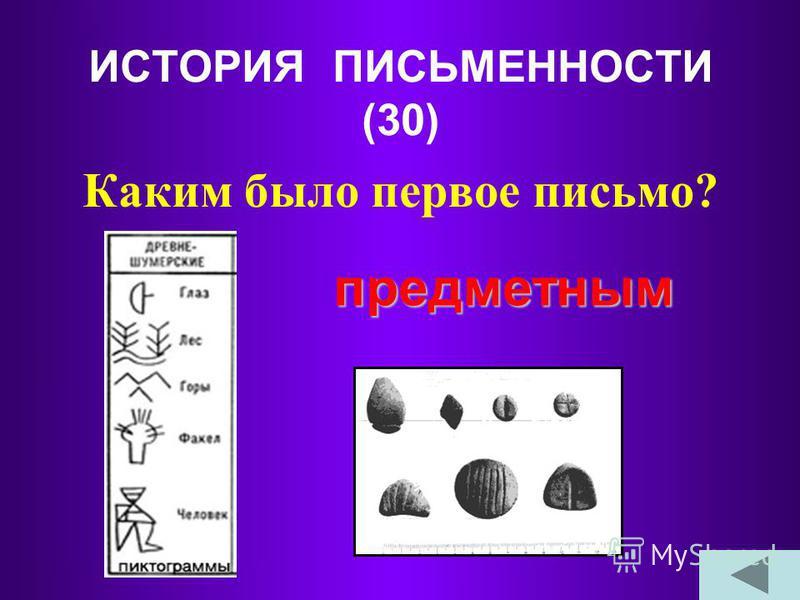 ИСТОРИЯ ПИСЬМЕННОСТИ (20) Что означает этот знак? солнце