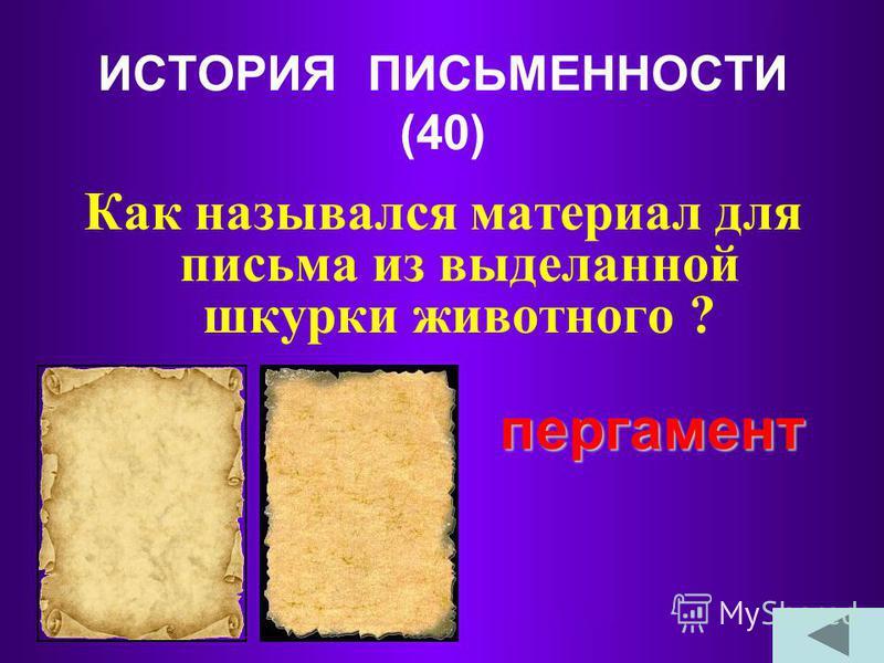 ИСТОРИЯ ПИСЬМЕННОСТИ (30) Каким было первое письмо? предметным