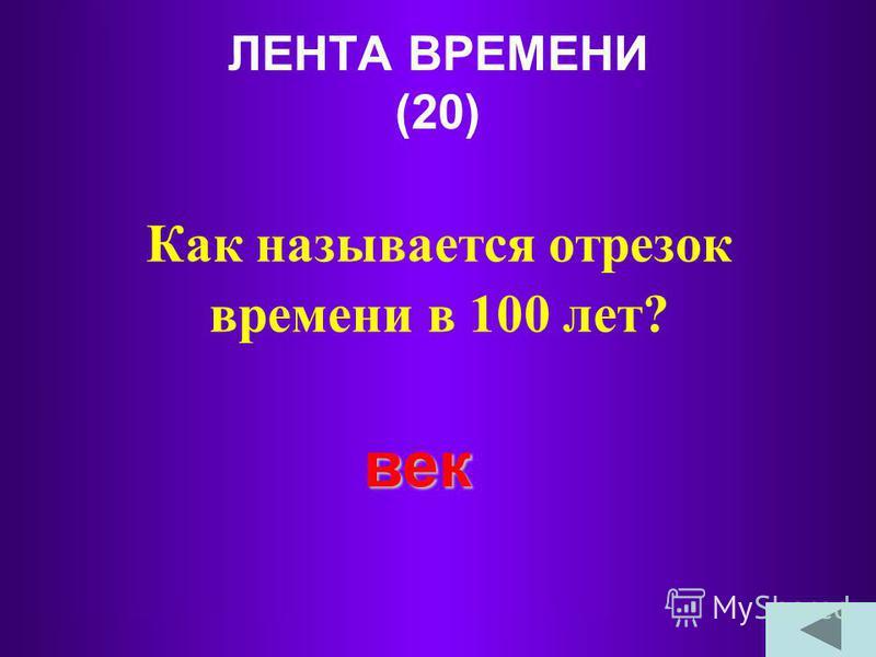 ЛЕНТА ВРЕМЕНИ (10) Как называется отрезок времени в 12 месяцев? год