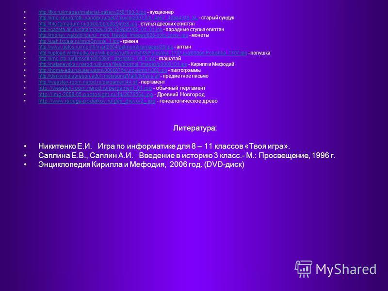 Использованные ресурсы: http://images.yandex.ru/yandsearch?p=47&ed=1&text=%D0%B4%D0%B5%D1%80%D0%B5%D 0%B2%D1%8F%D0%BD%D0%BD%D0%B0%D1%8F%20%D0%BF%D0%BE%D1%81%D1%8 3%D0%B4%D0%B0&spsite=masterbelenko.narod.ru&img_url=masterbelenko.narod.ru%2F8. jpg &rpt