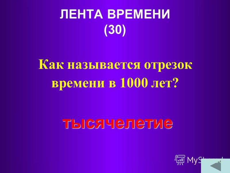 ЛЕНТА ВРЕМЕНИ (20) Как называется отрезок времени в 100 лет? век
