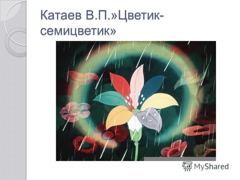 Катаев В.П.»Цветик- семицветик»