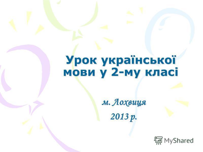 Урок української мови у 2-му класі м. Лохвиця 2013 р.