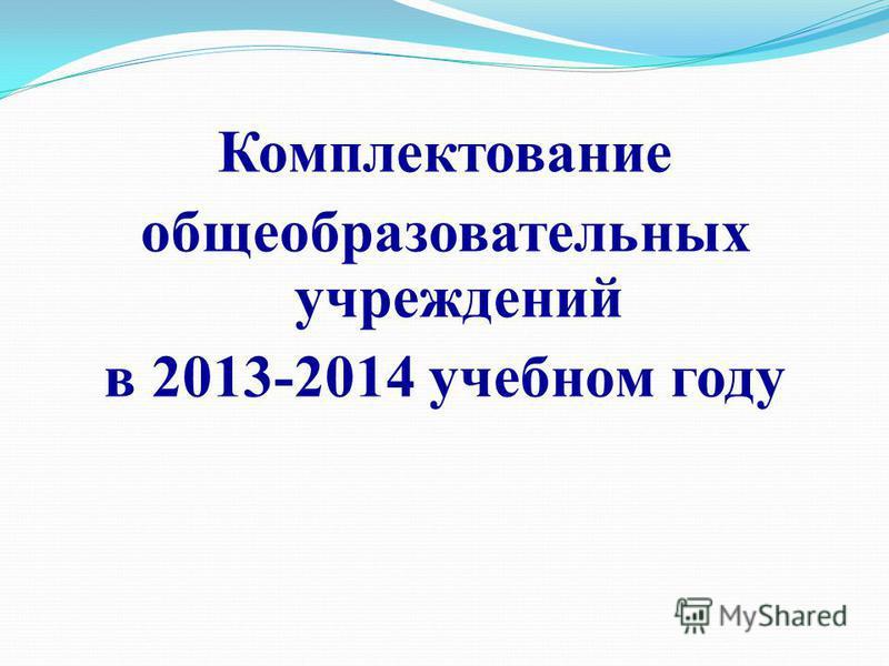 Комплектование общеобразовательных учреждений в 2013-2014 учебном году