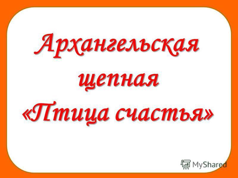 Архангельская щепная «Птица счастья»