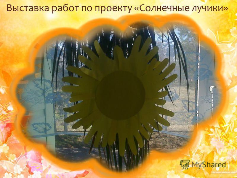 Выставка работ по проекту «Солнечные лучики»