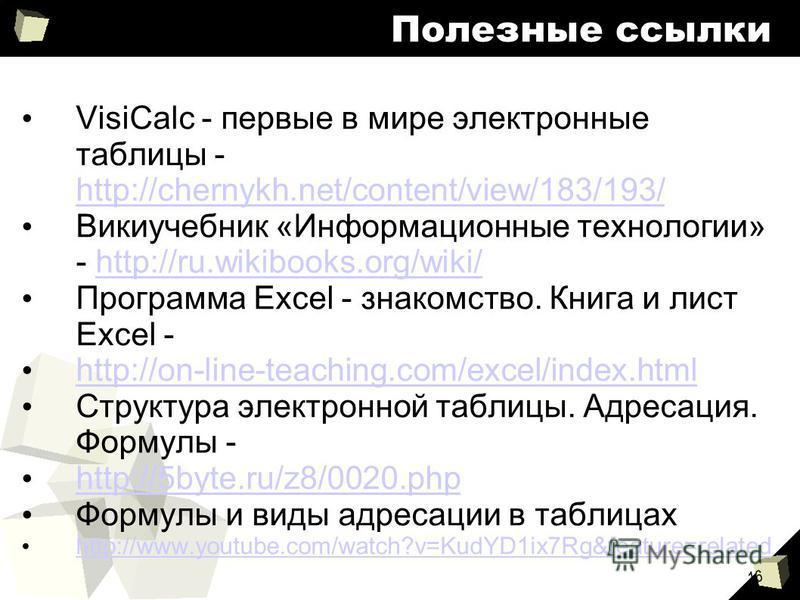16 Полезные ссылки VisiCalc - первые в мире электронные таблицы - http://chernykh.net/content/view/183/193/ http://chernykh.net/content/view/183/193/ Викиучебник «Информационные технологии» - http://ru.wikibooks.org/wiki/http://ru.wikibooks.org/wiki/