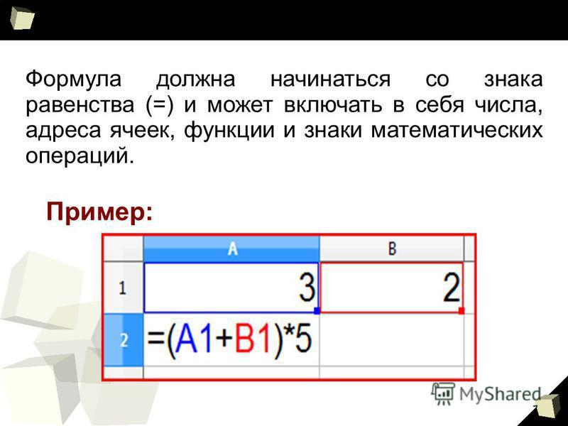 7 Формула должна начинаться со знака равенства (=) и может включать в себя числа, адреса ячеек, функции и знаки математических операций. Пример: