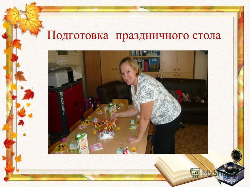 Подготовка праздничного стола