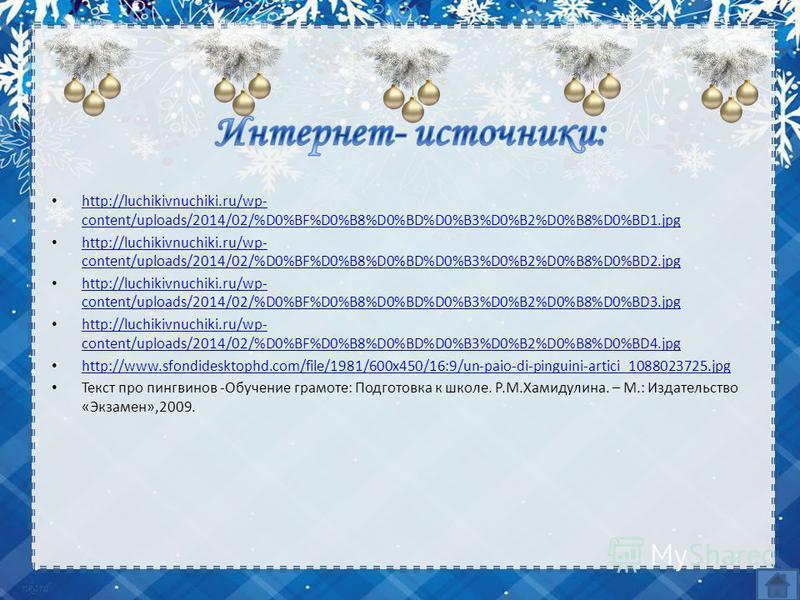 nkard http://luchikivnuchiki.ru/wp- content/uploads/2014/02/%D0%BF%D0%B8%D0%BD%D0%B3%D0%B2%D0%B8%D0%BD1. jpg http://luchikivnuchiki.ru/wp- content/uploads/2014/02/%D0%BF%D0%B8%D0%BD%D0%B3%D0%B2%D0%B8%D0%BD1. jpg http://luchikivnuchiki.ru/wp- content/