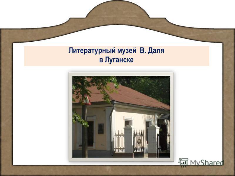 Литературный музей В. Даля в Луганске