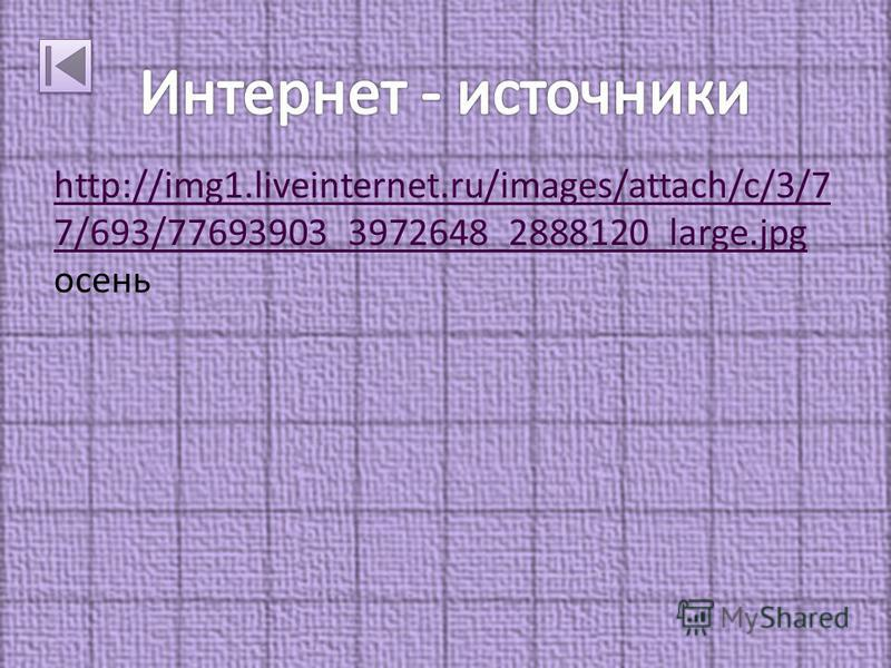 http://img1.liveinternet.ru/images/attach/c/3/7 7/693/77693903_3972648_2888120_large.jpg http://img1.liveinternet.ru/images/attach/c/3/7 7/693/77693903_3972648_2888120_large.jpg осень
