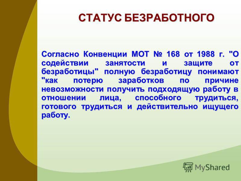 СТАТУС БЕЗРАБОТНОГО Согласно Конвенции МОТ 168 от 1988 г.