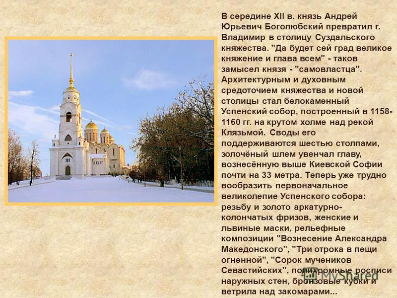 В середине XII в. князь Андрей Юрьевич Боголюбский превратил г. Владимир в столицу Суздальского княжества.