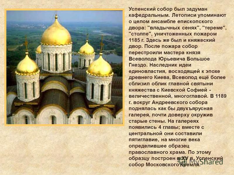 Успенский собор был задуман кафедральным. Летописи упоминают о целом ансамбле епископского двора: