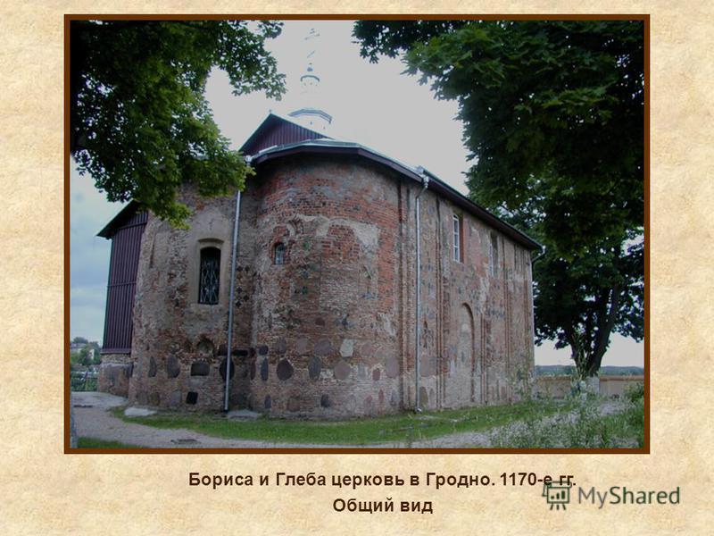 Бориса и Глеба церковь в Гродно. 1170-е гг. Общий вид