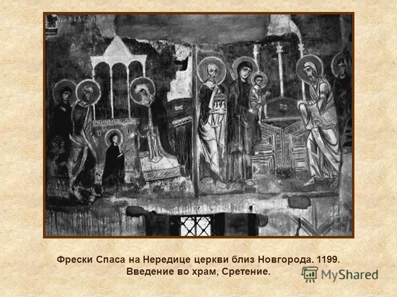 Фрески Спаса на Нередице церкви близ Новгорода. 1199. Введение во храм, Сретение.