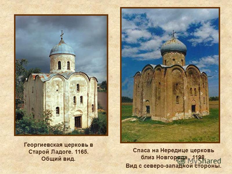 Георгиевская церковь в Старой Ладоге. 1165. Общий вид. Спаса на Нередице церковь близ Новгорода. 1198. Вид с северо-западной стороны.