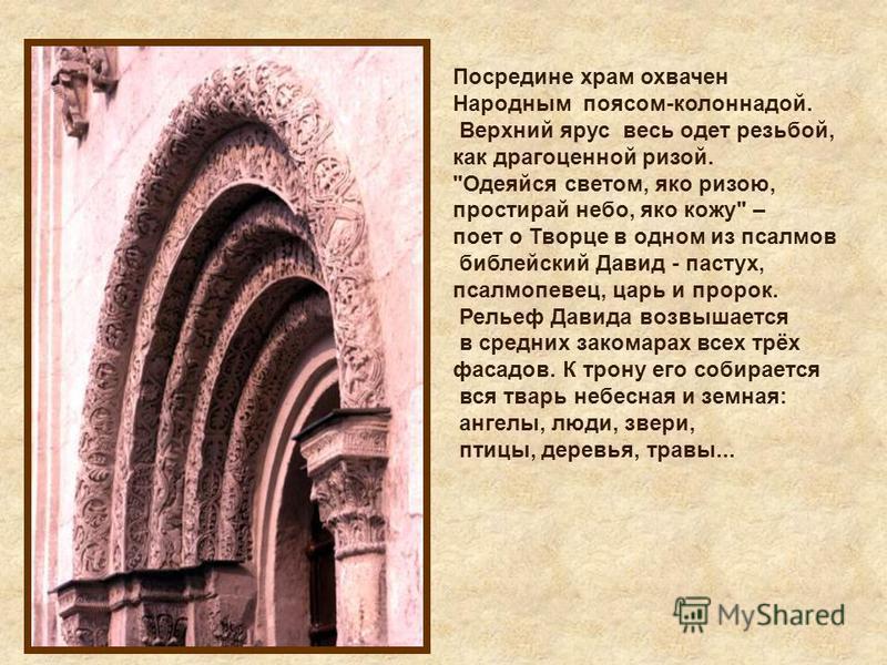 Посредине храм охвачен Народным поясом-колоннадой. Верхний ярус весь одет резьбой, как драгоценной ризой.