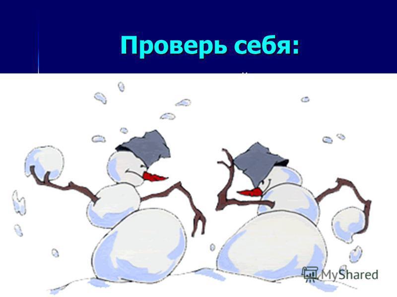 Проверь себя: Пусть х снежков слепил второй снеговик. Тогда первый снеговик слепил 5 х снежков. По условию задачи всего их было 48. Составляем уравнение Х + 5 х = 48 6 х = 48 Х = 48: 6 Х = 8 (снежков) слепил 1 снеговик 48 – 8 = 40 (снежков) слепил 2