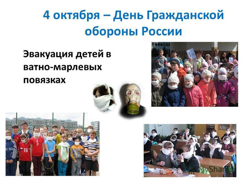 4 октября – День Гражданской обороны России Эвакуация детей в ватно-марлевых повязках
