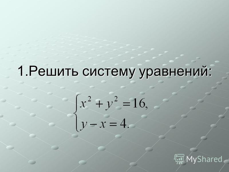 1. Решить систему уравнений: