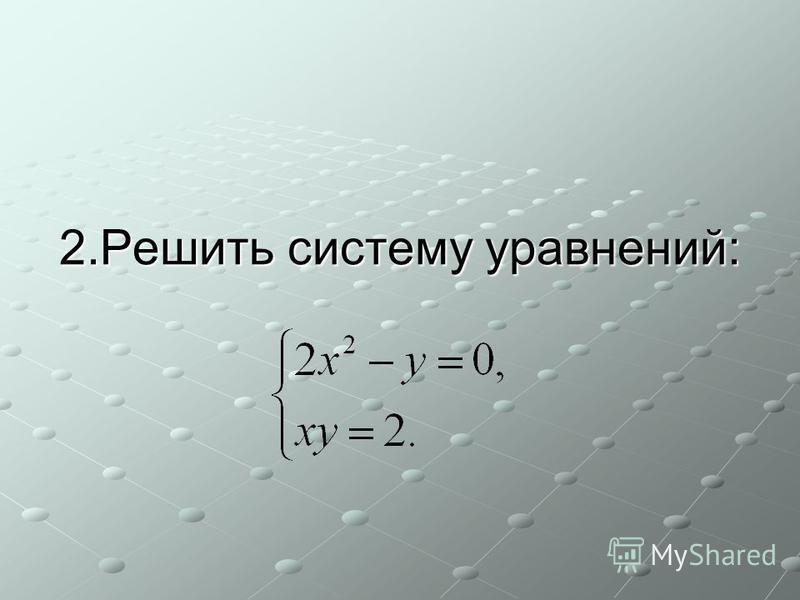 2. Решить систему уравнений: