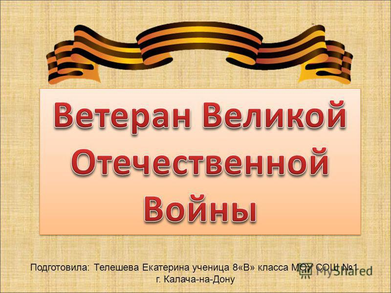 Подготовила: Телешева Екатерина ученица 8«В» класса МОУ СОШ 1 г. Калача-на-Дону