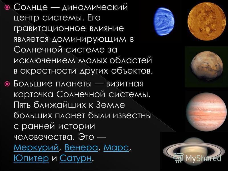 Солнце динамический центр системы. Его гравитационное влияние является доминирующим в Солнечной системе за исключением малых областей в окрестности других объектов. Большие планеты визитная карточка Солнечной системы. Пять ближайших к Земле больших п