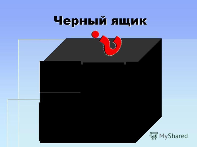 @Bukatina M.A. 2009 Черный ящик